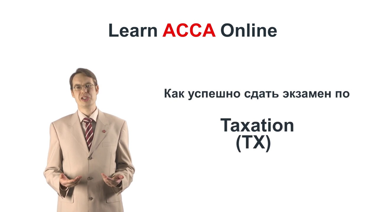 F6 Taxation TX (RUS) - Learn ACCA Online Course