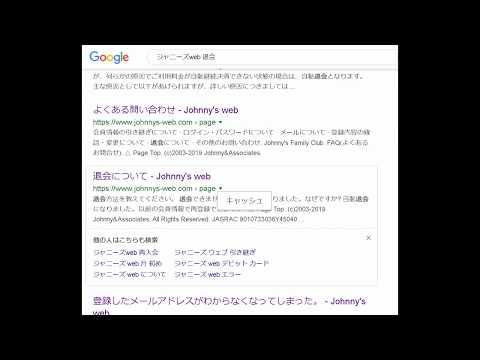 Web 退会 ジャニーズ