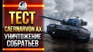 видео: ТЕСТ Caernarvon Action X - УНИЧТОЖЕНИЕ СОБРАТЬЕВ!