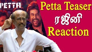 petta teaser reaction from Superstar Rajinikanth  tamil news live