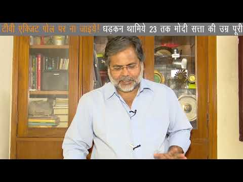 टीवी एक्जिट पोल पर ना जाइये| धड़कन थामिये 23 तक, मोदी सत्ता की उम्र पूरी - Punya Prasun Bajpai