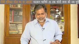 टीवी एक्जिट पोल पर ना जाइये  धड़कन थामिये 23 तक, मोदी सत्ता की उम्र पूरी - Punya Prasun Bajpai