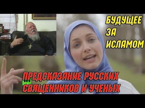 Будущее за Исламом -Предсказание Русских священников и ученых