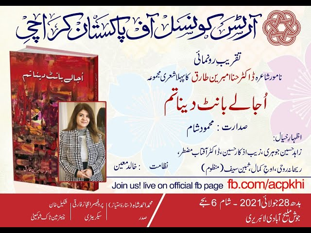ACP Talks | Book Launch | Ujalay Baant Dena Tum | Dr Hina Ambreen  #acpkhi #artscouncil #booklaunch