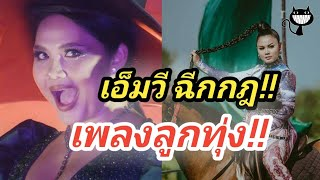 ตั๊กแตน ชลดา กับ MV เพลงใหม่ ปังมากแม่ ข่าวล่าสุด