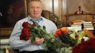 Ольга, с днем рождения - от Жириновского