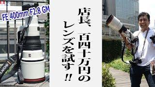 140万円の400mmF2.8GM 単焦点レンズ、店長体験してきました!!