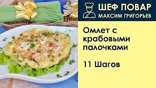 Омлет с крабовыми палочками . Рецепт от шеф повара Максима Григорьева