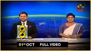 Live at 8 News –  2020.10.01 Thumbnail