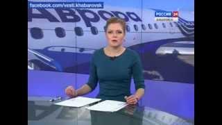 Вести-Хабаровск. Акции авиакомпании