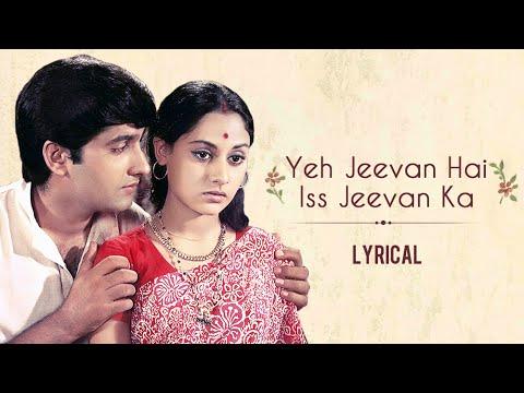 Yeh Jeevan Hai Full Song With Lyrics | Piya Ka Ghar | Kishore Kumar Hit Songs