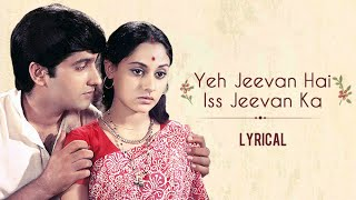 Yeh Jeevan Hai Full Song With Lyrics | Piya Ka Ghar | Kishore Kumar Hit Songs