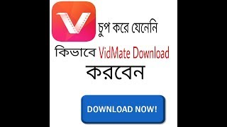 Download lagu How can I Download VidMate