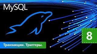 транзакции. Триггеры. Курс MySQL Базовый. Урок 8