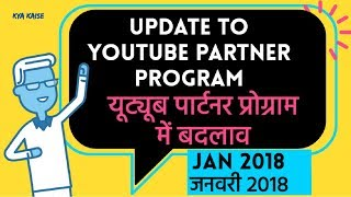 YouTube Partner Program Update 2018. Good News or Bad News for YouTubers? Hindi video by KYA KAISE
