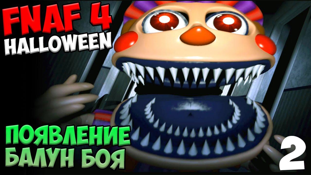 Скачать фнаф 4 хэллоуин версию на андроид