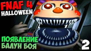 ПРОХОЖДЕНИЕ Five Nights At Freddy's 4 Halloween - ПОЯВЛЕНИЕ БАЛУН БОЯ #2