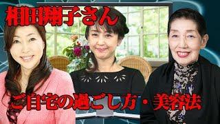 2月のゲストは相田翔子さん。 第4回の今回は、ご自宅での過ごし方や美...