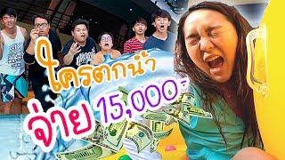 แข่งถีบตกน้ำแบบโคตรเดือด ใครแพ้จ่าย 15,000 บาท!!!!! @หัวหิน