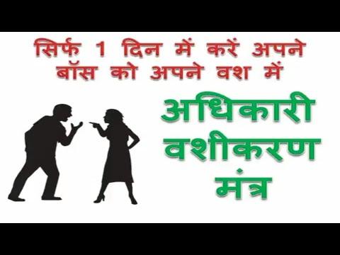 Boss Or Adhikari Vashikaran (control) Upay Totke And Mantra In Hindi | Vashikaran Totke For Boss |