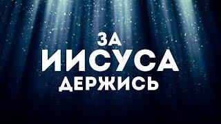 Дарина Кочанжи - За Иисуса держись | караоке текст | Lyrics