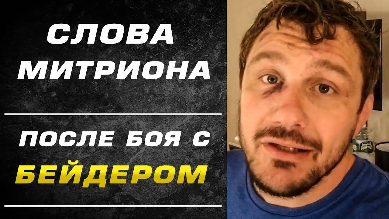 Прогноз на бой Мэтт Митрион – Рой Нельсон