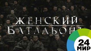 Фильм «Батальонъ» на «МИРе»: история о войне с женским лицом - МИР 24