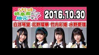 2017.10.30 SKE48の岐阜県だって地元ですっ! 【北野瑠華・竹内彩姫・白井...