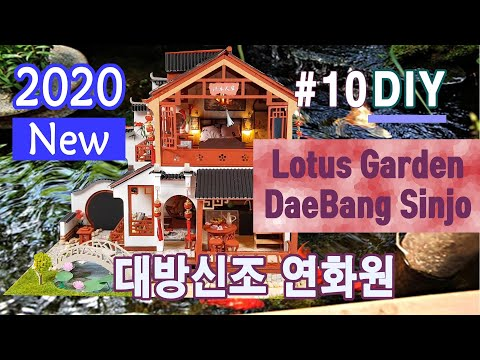 10.DIY Miniature House | Lotus Garden DaeBangSinjo 대방신조 연화원 | 미니어쳐 하우스