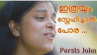 Ethrayum Snehichal Pora | Sis. Persis John [Malayalam Christian Song]