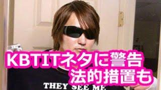集英社が「久保帯人先生ネタ」に警告 ネットの反応【KBTIT】 thumbnail