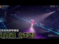 江苏卫视2017跨年演唱会 林宥嘉《成全》