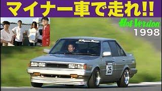 土屋圭市が診断 マイナー車で走れ!!【Best MOTORing】1998