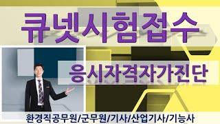 큐넷 국가기술자격 응시자격자가진단