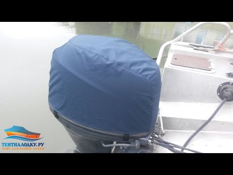 Выкройка на колпак лодочного мотора