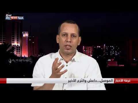 الموصل.. داعش والنزع الأخير  - نشر قبل 55 دقيقة