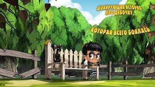 Машкины Страшилки - Шокирующая история про девочку, которая всего боялась ???????? (Эпизод 26) - KidsLaught