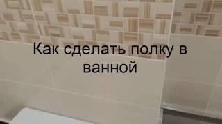 Очень простой способ   как сделать полку в ванной