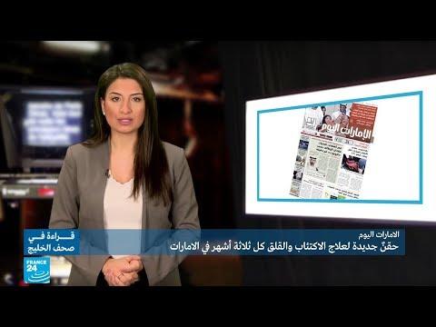 الإمارات: حقن جديدة لعلاج الاكتئاب والقلق كل ثلاثة أشهر  - 13:54-2019 / 3 / 22