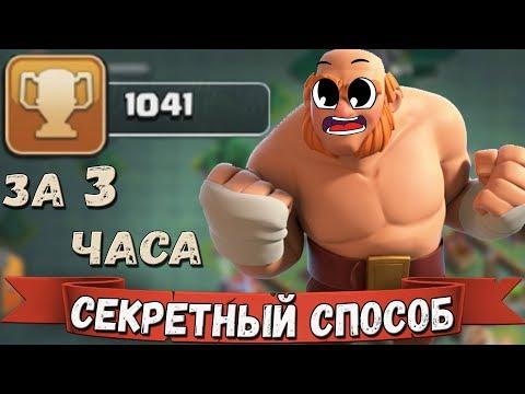 СЕКРЕТ !!! КАК ЛЕГКО и БЫСТРО ПОДНЯТЬ 1000+ КУБКОВ в НОВОМ Clash Of Clans ?!?