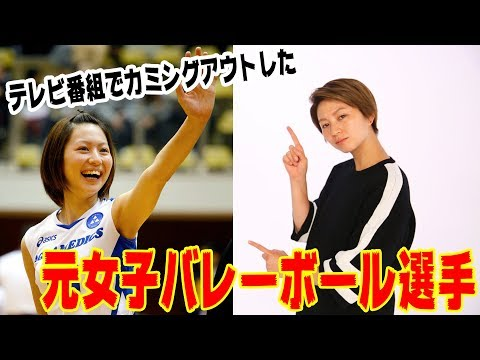 TV番組でカミングアウト!美人すぎる元女子バレーボール選手!
