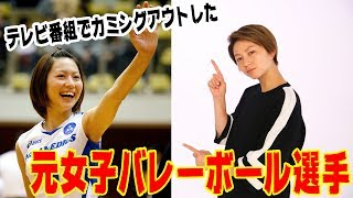 TV番組でカミングアウト!美人すぎる元女子バレーボール選手! 滝沢ななえ 検索動画 20