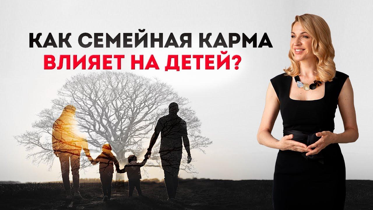 Как не повторить родительский сценарий? Как семейная карма влияет на детей? Кристина Кудрявцева