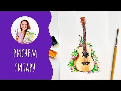 Как нарисовать гитару ��