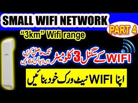 Small Wifi Network Part4 | Ubnt Nanostation | 3km Wifi Coverage Possible  | Urdu Hindi