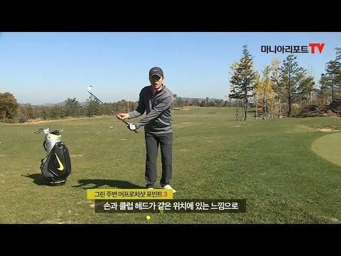 정확한 어프로치 샷 노하우_ [레슨 베이퍼]14정확한 어프로치 샷 노하우_ KOREAN GOLF LESSON
