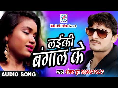 2018 Aarkesta song -Shankar Jha - Laiki Bangal Ke - लईकी बंगाल के - New Bhojpuri Aarkesta Songs