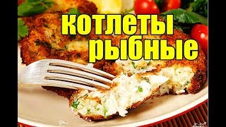 Котлеты рыбные Рецепт сочных котлет Что приготовить на ужин  своими руками едим дома как приготовить