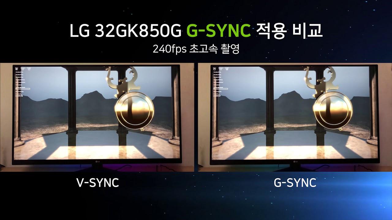 LG 32GK850G 모니터 V-SYNC vs G-SYNC