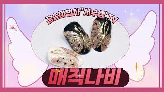 [일산 DIAMI] 매직 나비네일아트 하는방법!!